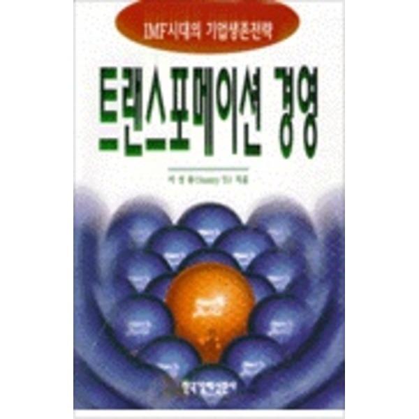 한국경제신문사 트랜스포메이션 경영 (양장본)