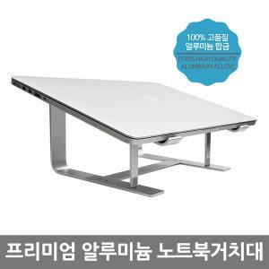 완벽고정 오메이 알루미늄 폴딩 노트북거치대 ALS300