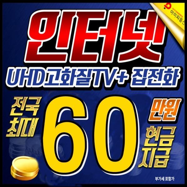 인터넷가입현금지원60만원 인터넷설치신청사은품100%