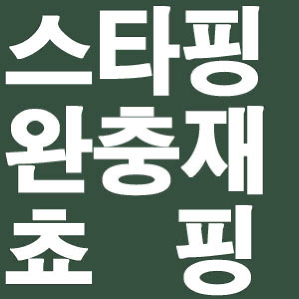 [mnbmall스타핑 쵸핑 라피아선물상자 박스포장 습자지돌잔치답례품판촉물쵸코렛빼빼로 화이트