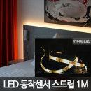 LED간접등 무선센서 간접조명 LED센서등 무드등