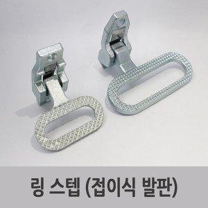 특장부품/ 탑차 화물차 링스텝 접이식 보조발판