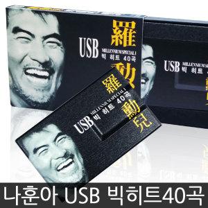 나훈아USB 빅히트40곡/나훈아 DVD 아리수/세종문화회관/코스모스핀밤 중 선택/나훈아CD