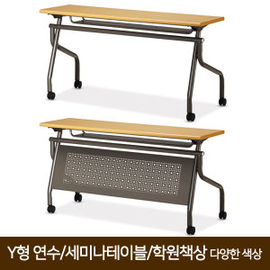 Y형연수용테이블 세미나테이블 학원용책상