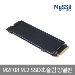 MySSD M.2 SSD방열판 M2F08 노트북가능 구리 히트싱크
