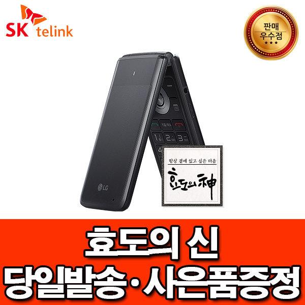 SK알뜰폰 효도의신 폴더 LM-Y110 공짜 0원 부모님추천