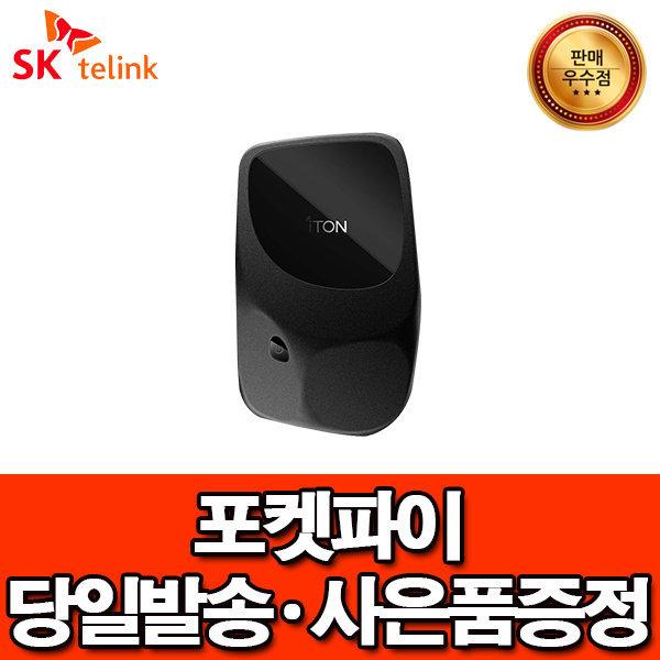 SK 알뜰폰 포켓파이 ITON X10 공짜 0원 사은품 증정