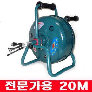 스프링청소기/DK- 20M/하수구청소기/하수구뚫는기계