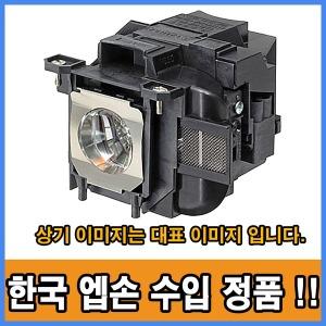 EPSON EH-TW5650 정품램프 한국엡손정품 ELPLP96램프