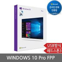MS Windows 10 Pro 처음사용자용 윈도우 프로 FPP /IP