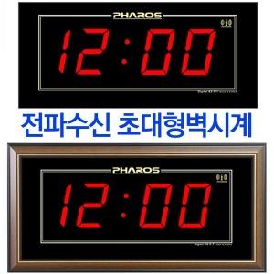 대형시계 모음/강당 체육관 사무실용/시간자동 벽시계