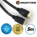 스마트뷰 HDMI 케이블 1.4버전 5M 프로젝터 악세서리