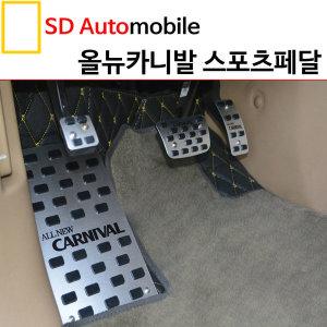 SDAuto 올뉴카니발/더뉴카니발 스포츠페달/튜닝페달