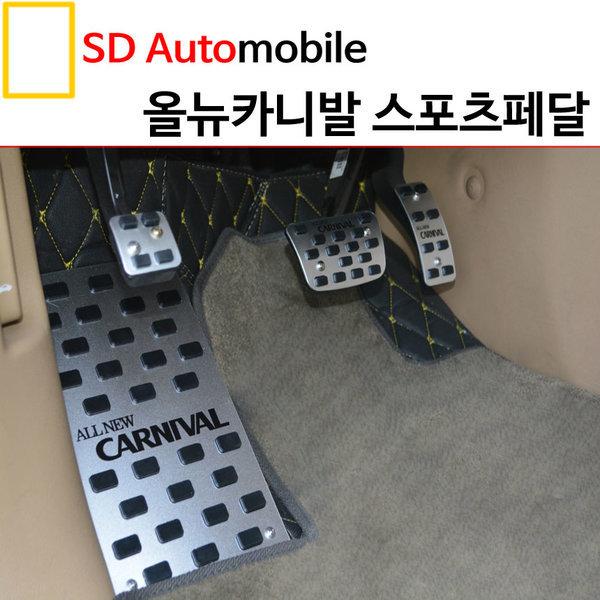SDAuto 올뉴카니발/더뉴카니발 스포츠페달/실내튜닝