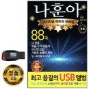 노래USB 나훈아 오리지널 힛트곡 88곡-트로트 USB음반 차량용 효도라디오 음원 MP3 PC 한국저작권 승인 정품