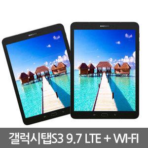 탭S3 9.7 LTE+WiFi 32G SM-T825+총알펜/당일발송