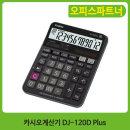 카시오계산기 DJ-120D Plus