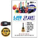 노래USB 낭만콘서트 100곡-카페가요 7080노래 통기타 차량용 효도라디오 음원 MP3 PC 한국저작권 승인 정품