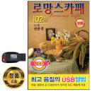 노래USB 로망스카페 102곡-카페가요 7080노래 통기타 차량용 효도라디오 음원 MP3 PC 한국저작권 승인 정품