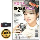 노래USB 명품가요 최신트롯베스트 100곡-인기 트로트 차량용 효도라디오 음원 MP3 PC 한국저작권 승인 정품