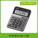 카시오계산기 MX-120B