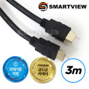 스마트뷰 HDMI 케이블 1.4버젼 3M 프로젝터 악세사리