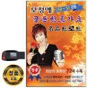 노래USB 모정애 골든힛트가요 72곡-옛노래 옛날트로트 차량용 효도라디오 음원 MP3 PC 한국저작권 승인 정품