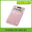 카시오계산기 JW-200SC 핑크