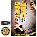 노래USB 복음성가 메들리 113곡-기독교 찬송가 찬양 차량용 효도라디오 음원 MP3 PC 한국저작권 승인 정품