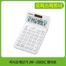 카시오계산기 JW-200SC 화이트