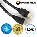 스마트뷰 HDMI 케이블 1.4버전 15M 프로젝터 악세서리
