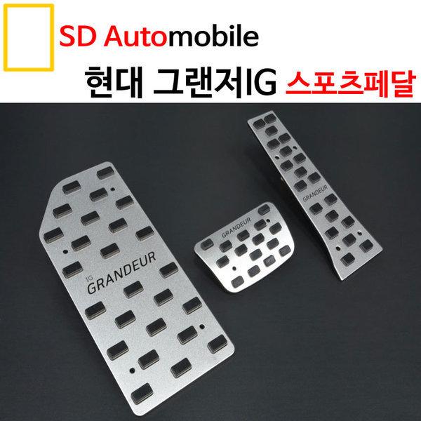 SDAuto 현대 그랜저IG 스포츠페달/실내용품/오르간