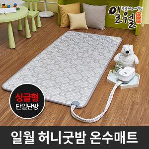 일월 허니굿밤 온수매트 싱글 매트 온열 일월매트