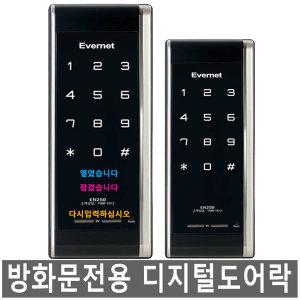 EN-250번호/디지털도어락/번호키/현관열쇠