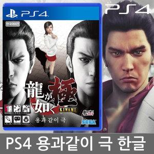 PS4 용과같이 극 한글판 / 용과같이극 / 용극 새제품