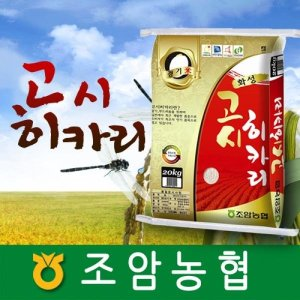 2018년햅쌀 조암농협 고시히카리쌀 20kg(경기미)