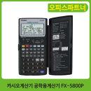 카시오계산기 공학용계산기 FX-5800P