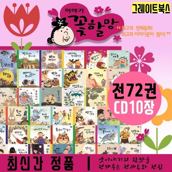 (정품)이야기꽃할망|최신간|그레이트북스|미개봉새책