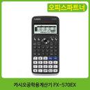 카시오공학용계산기 FX-570EX