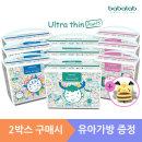 바바랩 울트라씬/팬티기저귀/L/XL/XXL/3팩모음전