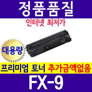 FX-9 재생토너 MF4000 MF4120 MF4300 FAX-L120