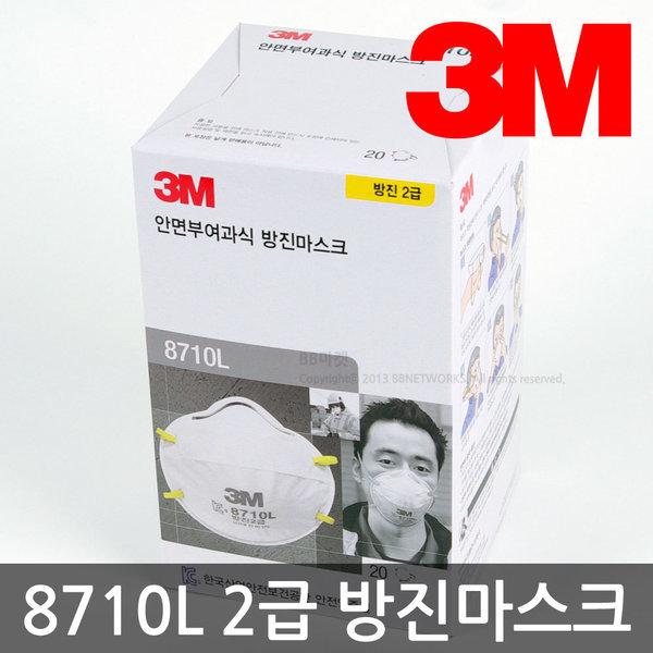 8710L 2급 방진마스크 - 1BOX(20EA)/일반분진 작업