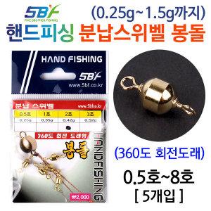 핸드피싱 분납스위벨 봉돌/분납채비/도래/민물 낚시추