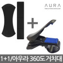 AURA 360도 계기판 차량용거치대 + 자유스틱 (1+1)