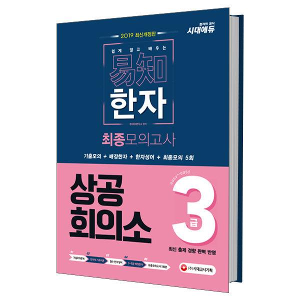 2019 쉽게 알고 배우는 易知 상공회의소 한자 3급 최종모의고사