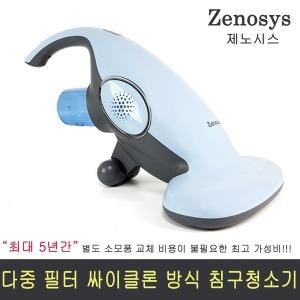 제노시스 침구청소기