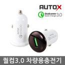 오토엑스 퀄컴 퀵차지3.0 핸드폰 USB 차량용충전기 1+1