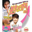 불후의명곡 2집 100곡 SD카드 /효도라디오 mp3 노래칩