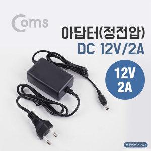 KF_Coms 아답터 (정전압) DC12V CCTV용 / 2A (5.5-2.1