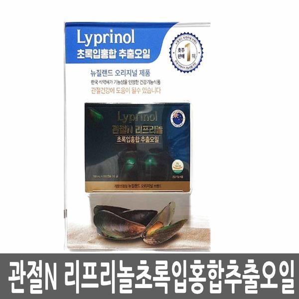 관절n 리프리놀 160mg x 100캡슐 코스트코